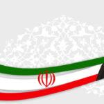 مدیرعامل شرکت توسعه بازرگانی متیل همیار؛ لهون اسدی، در پیامی فرا رسیدن دهه فجر انقلاب اسلامی را تبریک گفت.